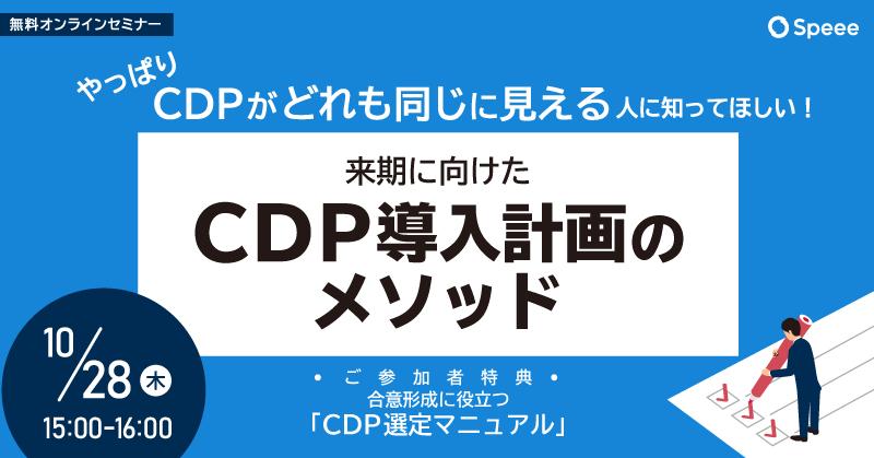 「やっぱりCDPがどれも同じに見える」ひとに知ってほしい 来期に向けたCDP導入計画のメソッド