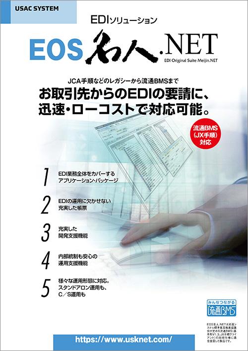 「EOS名人.NET」製品パンフレットダウンロード