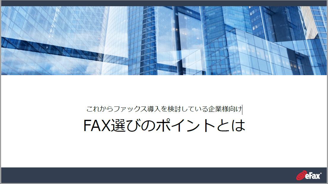 fax-compare