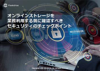 オンラインストレージを業務利用する前に確認すべきセキュリティのチェックポイント