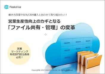 営業生産性向上のカギとなる「ファイル共有・管理」の変革