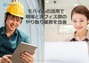 モバイルの活用で現場とオフィス間のやり取り業務を改善